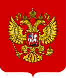132px-Coat_of_Arms_of_the_Russian_Federation.svg.png